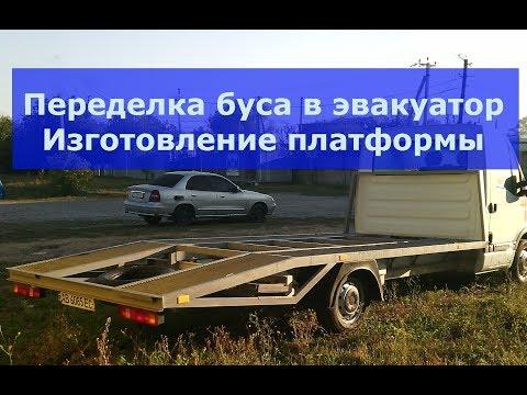 Переоборудование буса в грузовой эвакуатор/re-equipment Of Tow Truck. Изготовление платформы