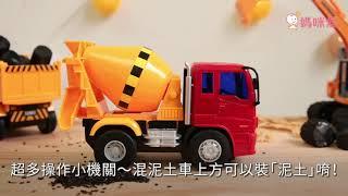 小小家✪工程小車車系列 |開箱實測影片