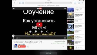 Как Скачать Видео С Safari На YouTube На iPad