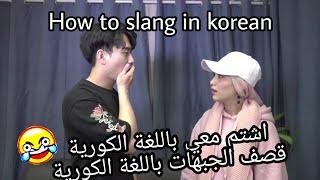 الحلقة 2 : تعلم معي كيف تشتم باللغة الكورية في اسرع وقت /  Learn with me how to Slang in korean