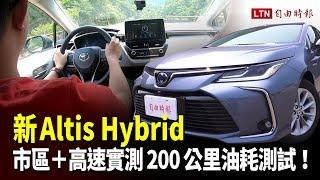 新 Altis Hybrid 市區+高速實測 200 公里油耗測試! Video