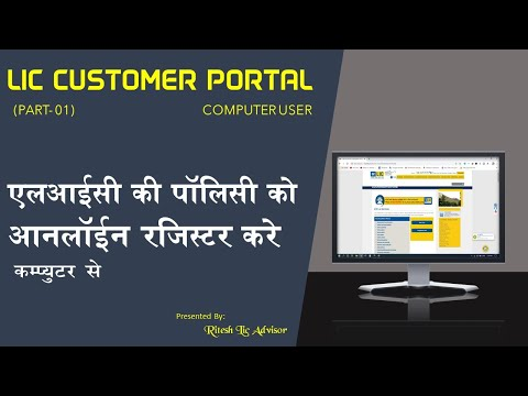 How To Register Lic Policy Online- In Hindi (Update-2018)