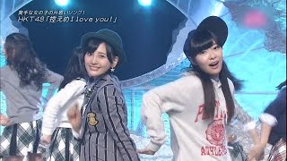 [HD] HKT48 - 控えめ I Love You! (LIVE) 兒玉遥センター MUSIC STATION JAPAN FAIR FNS AKB48 SKE48 NMB48 乃木坂46
