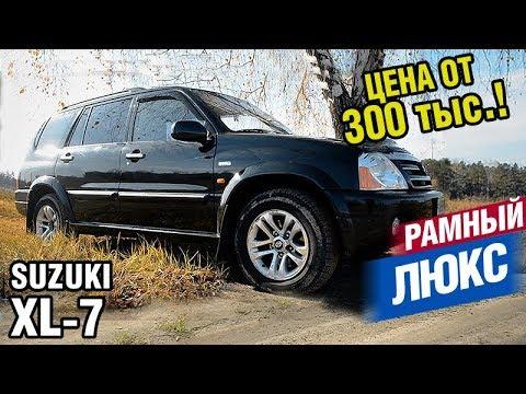 НЕДОРОГОЙ, А ЛЮКСОВЫЙ РАМНЫЙ ВНЕДОРОЖНИК - Suzuki XL-7 Grand Vitara 1998-2006