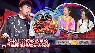 订阅湖南卫视官方频道Subscribe Hunan TV: http://goo.gl/tl9QpW】 《天...