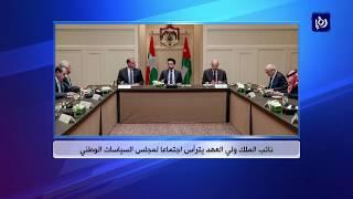 ولي العهد يترأس اجتماعا لمجلس السياسات - (26-12-2018)