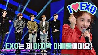 산다라박(Sandara Park)의 ′마지막 아이돌′ 엑소(EXO)가 <스테이지 K>에 떴다! 스테이지 K(STAGE K) 9회