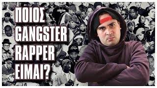 ΠΟΙΟΣ GANGSTER RAPPER ΕΙΜΑΙ?! | 2J