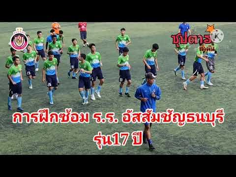การฝึกซ้อมฟุตบอล รุ่น17ปี ร.ร.อัสสัมชัญธนบุรี  #ซุปตาร์ล่าฝัน