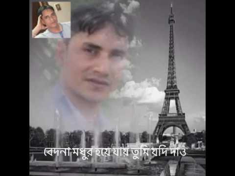 Bedona Modhur Hoye Jay