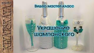 Украшение шампанского/(ENG SUB)/Champagne decoration/Свадебные аксессуары Марины Кляцкой