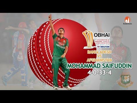 Mohammad Saifuddin's 4 Wickets Against Afghanistan | 3rd T20 | Bangladesh Tri-Series 2019