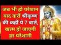 जब भी आए परेशानी याद करना श्रीकृष्ण की कहीं ये 7 बातें। sayings of lord krishna