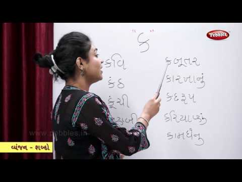 Vyanjans and Words  Gujarati Vyanjans and Words  Learn Gujarati Alphabets and Words  Grammar