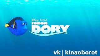 Тизер «В поисках Дори» (Finding Dory) с русскими субтитрами