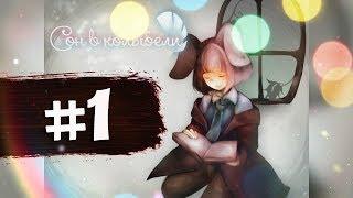 «Сон в колыбели» - ДЕВОЧКА С ПЕЛЬМЕНЕМ # 1