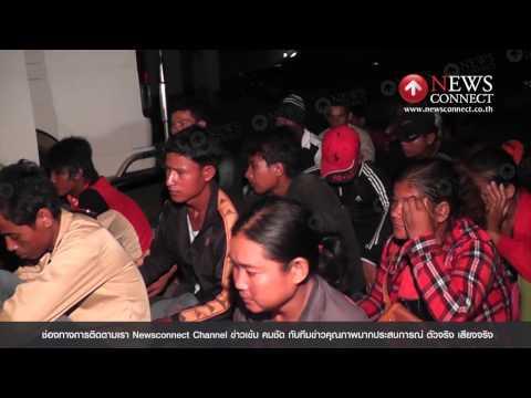 สกัดจับขบวนการค้ามนุษย์ ! ขนแรงงานเถื่อนส่ง กทม. : NewsConnect Channel