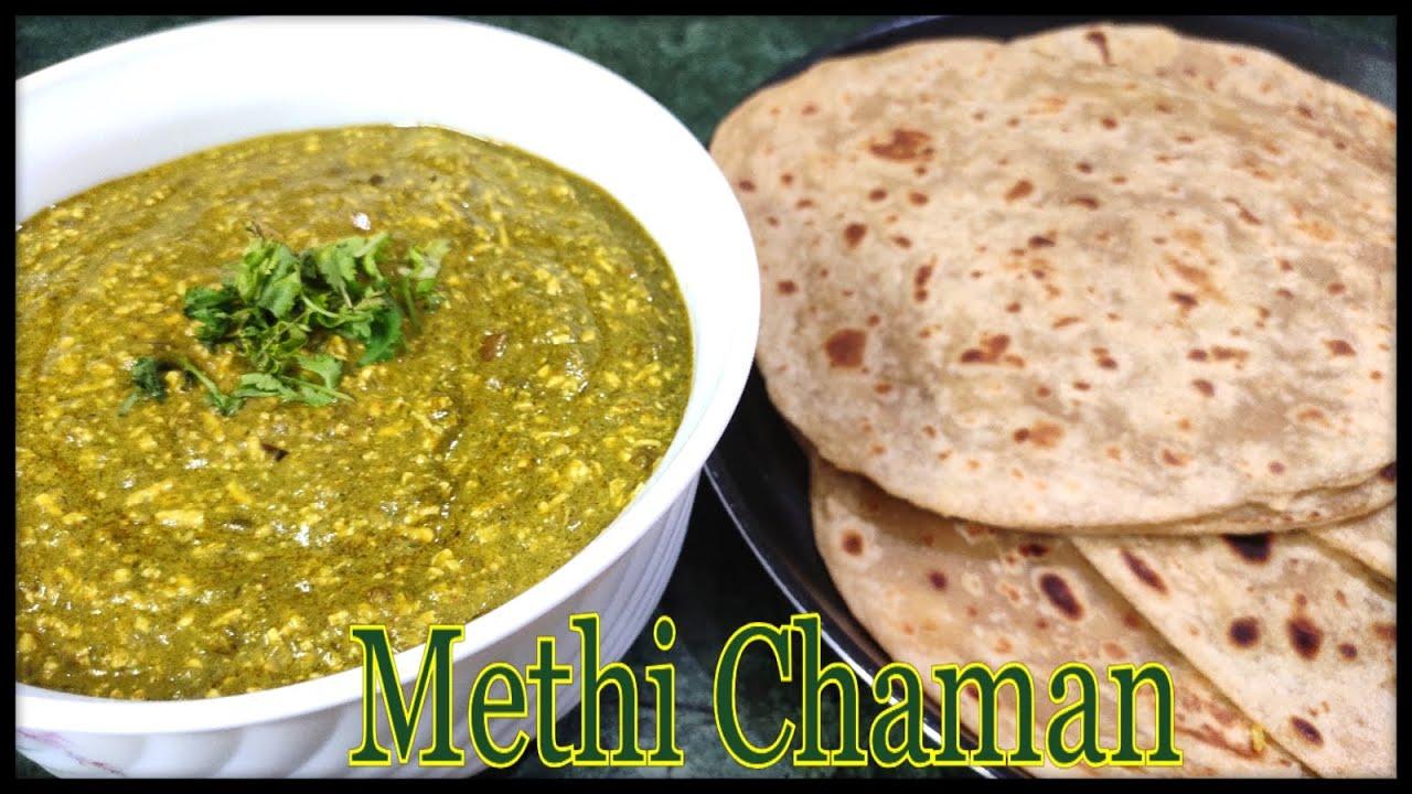చపాతీ ,రోటీ లతో అదిరిపోయే మేథీ చమన్ కూర ఎన్నో Tips తో మీకోసం  Methi chaman curry in easy process