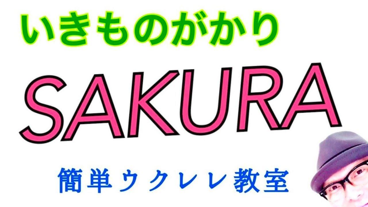 SAKURA / いきものがかり【ウクレレ 超かんたん版 コード&レッスン付】GAZZLELE