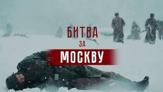 """От Москвы до Балатона - Битва за Москву"""
