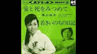 1964年青山和子。作詞大矢弘子、作曲土田啓四郎。 初です。「愛と死をみ...