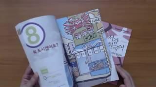Корейский язык. (мои уроки 46)초급