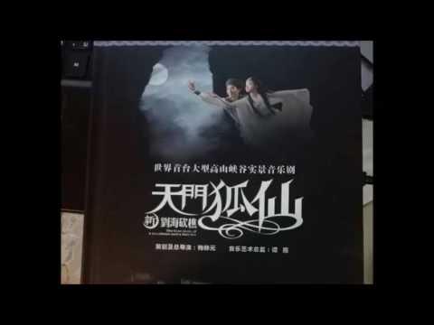天門狐仙 Track 16