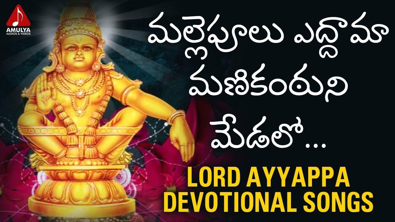 Lord Ayyappa Devotional Songs Mallepulu Edama Manikantuni Medalo Song Amulya Audios And Videos Youtube