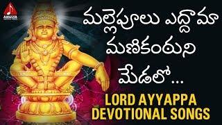 Lord Ayyappa Devotional Songs | Mallepulu Edama Manikantuni Medalo Song | Amulya Audios And Videos
