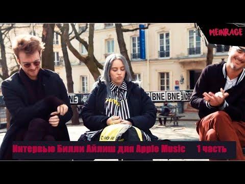 Интервью с Билли Айлиш и её Братом для Beats 1 | Apple Music [1 часть]