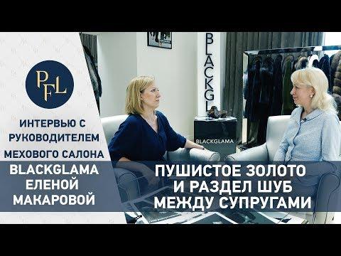 Елена Бойцова и Ольга Макарова Blackglama про пушистое золото и раздел шуб между супругами