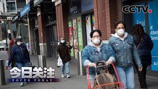 《今日关注》全球确诊超120万!特朗普:最艰难时刻即将到来 20200405 | CCTV中文国际
