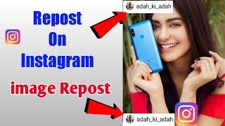 How to repost pic on Instagram | इंस्टाग्राम पे Repost कैसे करे | New feature in Instagram
