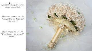 Свадебный Букет. Часть 1/Своими руками/DIY Wedding Bouquet. Part 1