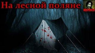 Истории на ночь - На лесной поляне