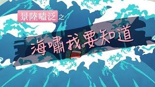 海嘯我要知道:海嘯怎麼來?台灣會有海嘯嗎?遇到海嘯又該怎麼辦?|科學大爆炸2-EP.19