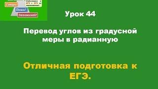 44 Перевод углов из градусной меры в радианную