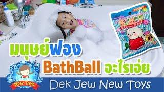 เด็กจิ๋วมนุษย์ฟอง กับ BathBall อะไรเอ่ย