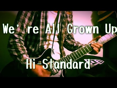 We're All Grown Up / Hi-STANDARD ギターで弾いてみた