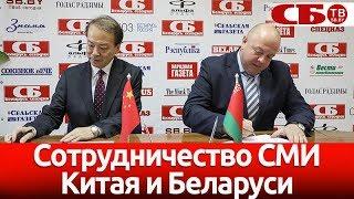 СБ и Синьхуа договорились о сотрудничестве