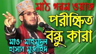 Islamic Bangla Waz mahmudul hassan 2017 - বাংলা ওয়াজ মাহফিল ২০১৭ মাহমুদুল হাসান - Waz TV