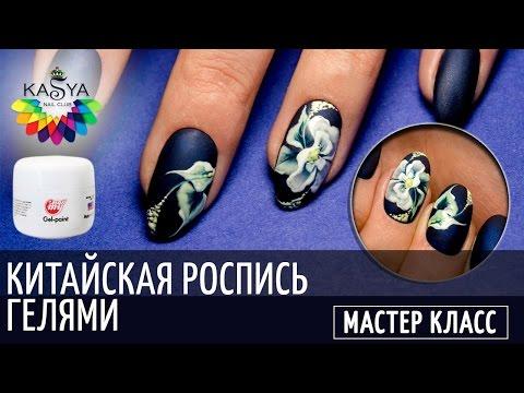 прописи роспись ногтей