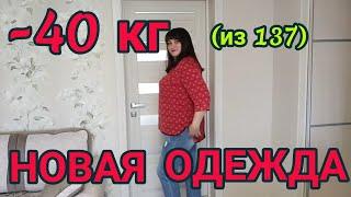 постер к видео КАК Я ОДЕВАЮСЬ, ПОХУДЕВ НА 40 КГ СО 137