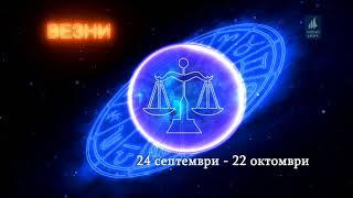 """ТВ """"Черно море"""" - Хороскоп 02,04.2018 г."""