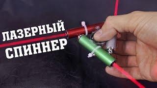 Лазерный спиннер ОТРЕЗАЛ РУКУ