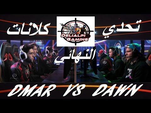 بث مباشر نهائي الكلانات DMAR ضد DAWN - الجزء الثاني