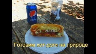 Вкусный рецепт хот-догов