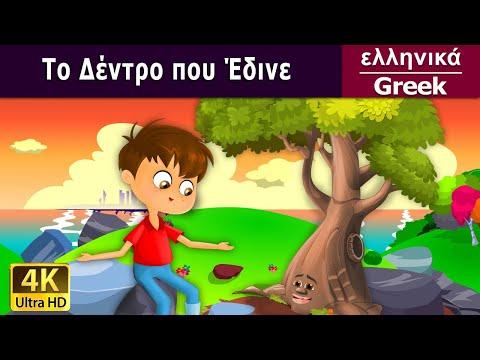 Το Δέντρο που Έδινε - παραμυθια για παιδια στα ελληνικα - 4K UHD - Greek Fairy Tales