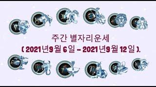 주간 별자리운세 ( 2021년9월 6일 - 2021년9월 12일 ).