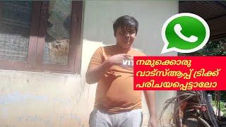 Download whatsapp tricks malayalam 2019